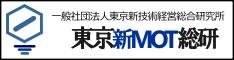 東京新MOT総研バナー(220×60)